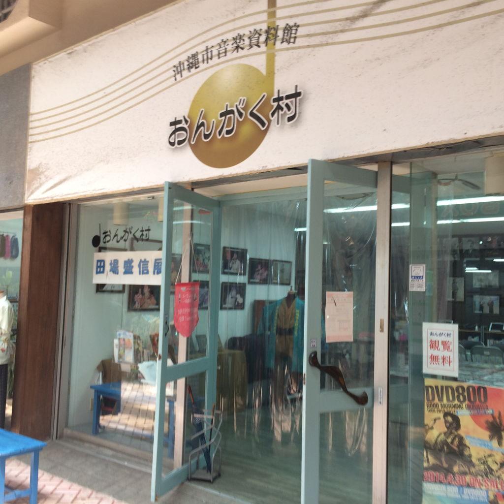 沖縄市音楽資料館おんがく村 店舗外観
