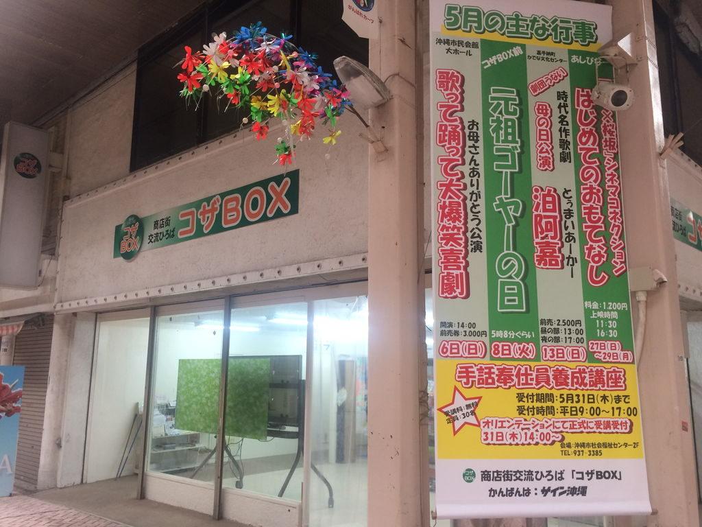 商店街交流広場コザBOX