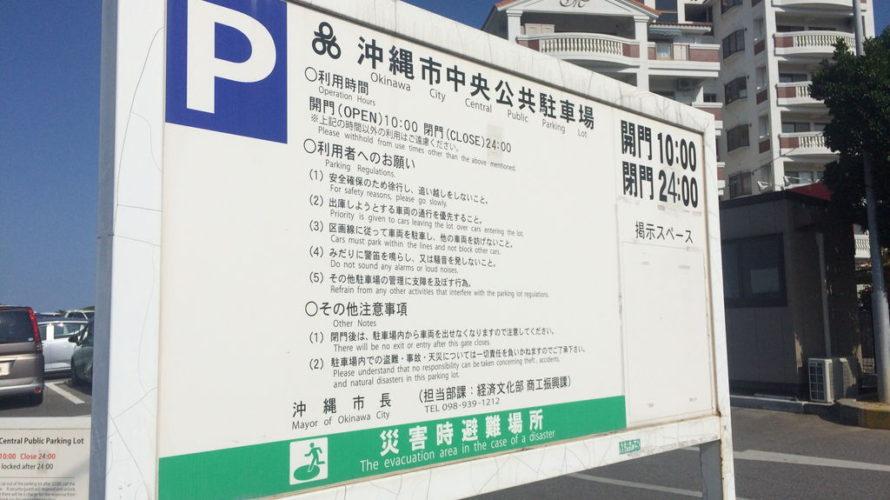 コザで遊ぶなら絶対使うべし!!コザの無料駐車場「沖縄市中央公共駐車場」