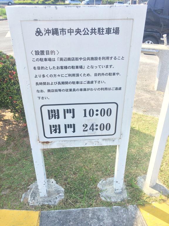 沖縄市中央公共駐車場の看板