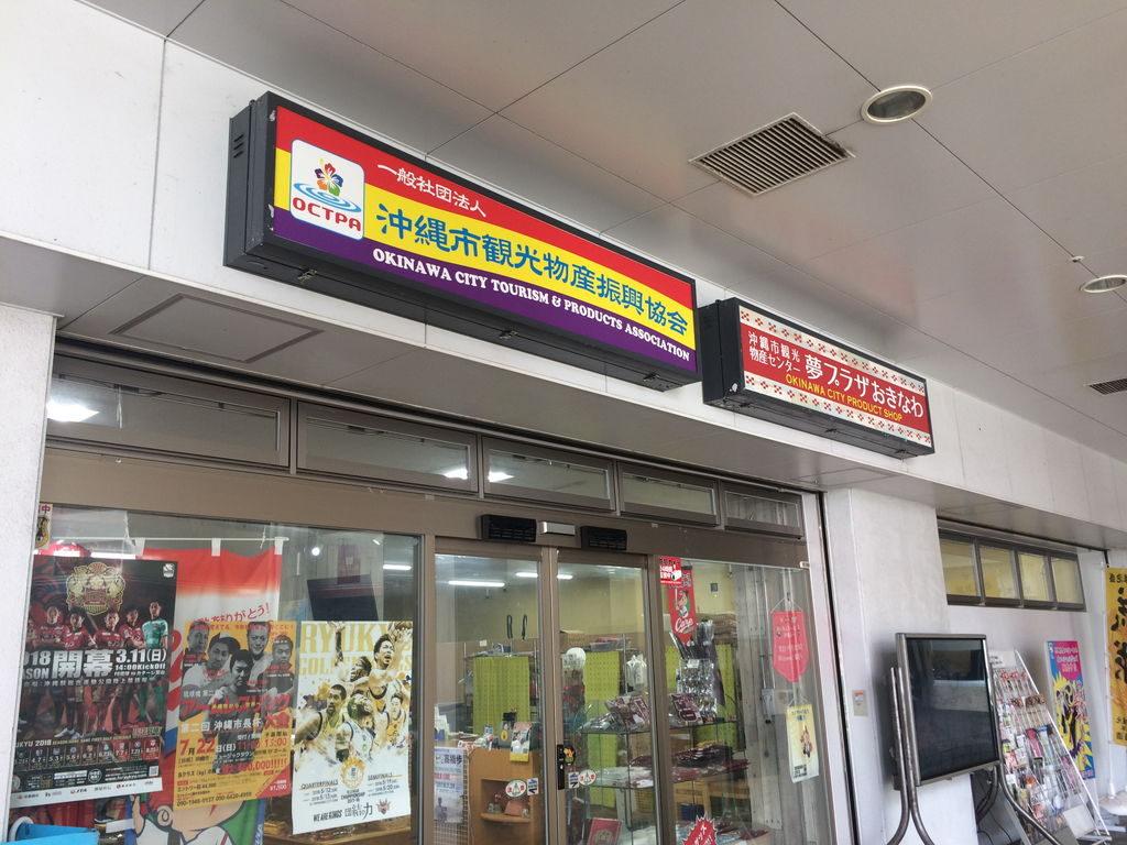 沖縄市観光物産振興協会店舗外観