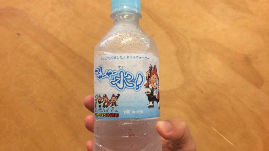 エイ坊くんのお水が発売!?