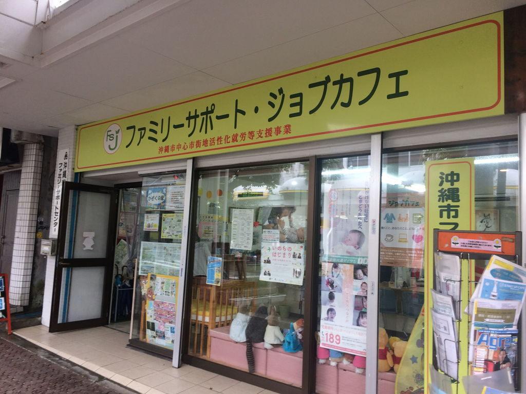 こども家庭リソースセンター沖縄の事業所外観