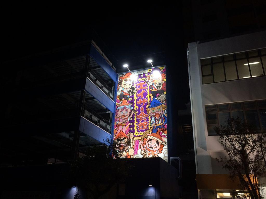 夜のエイサー会館壁画