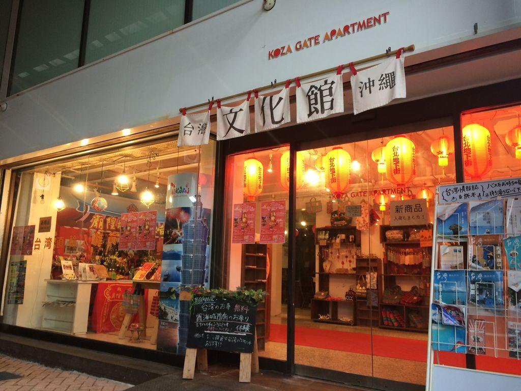 台湾文化館の店舗外観