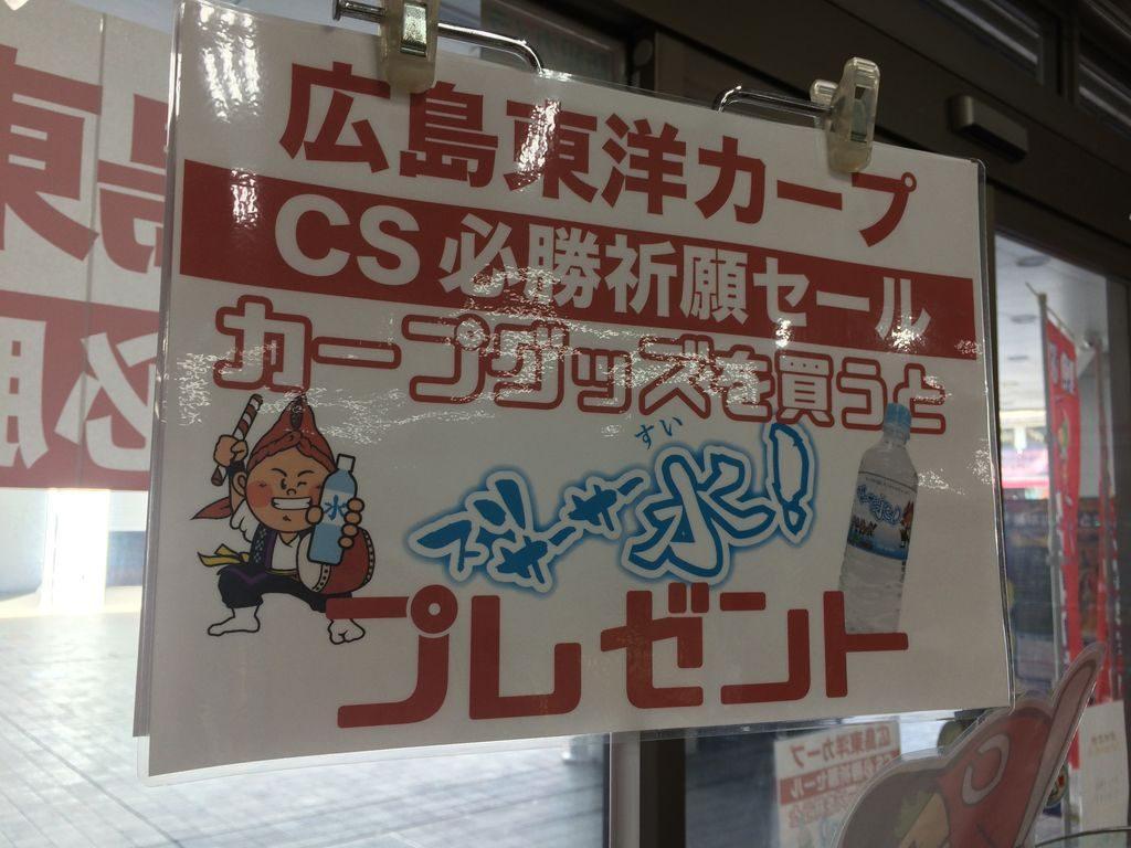 広島東洋カープ必勝祈願POP