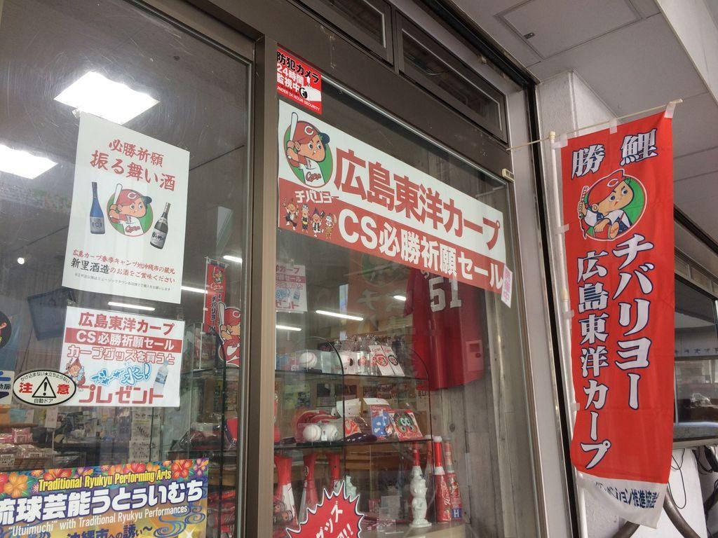 沖縄市観光物産振興協会