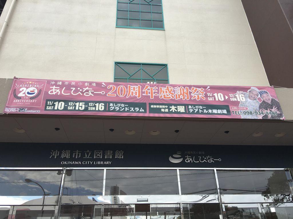 沖縄市民小劇場あしびなー20周年感謝祭垂れ幕