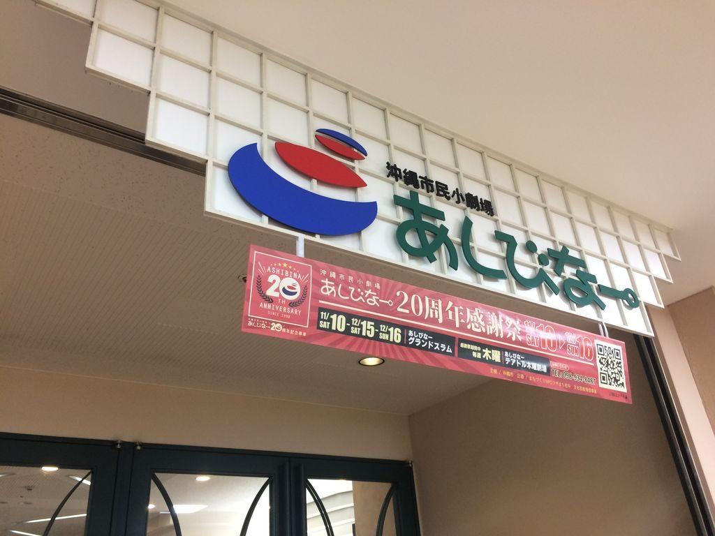 沖縄市民小劇場あしびなー看板