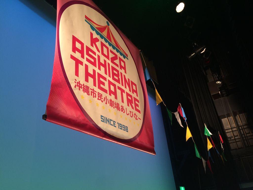 沖縄市民小劇場あしびなー20周年垂れ幕
