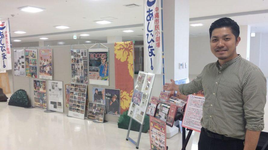 沖縄市民小劇場あしびなー20周年感謝祭【後編】