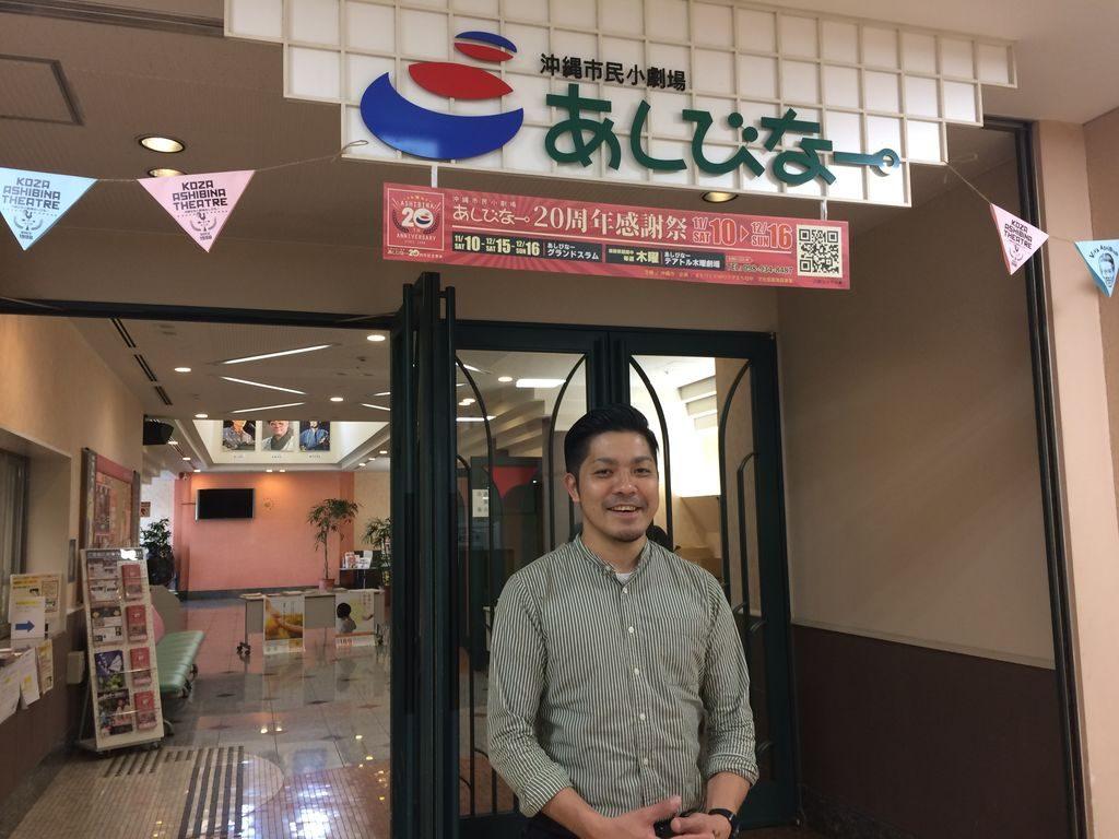 沖縄市民小劇場あしびなースタッフ島袋さん