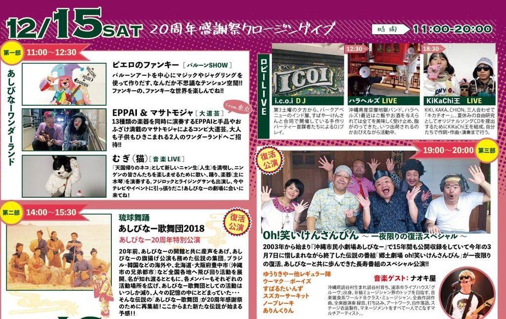 沖縄市民小劇場あしびなー20周年フライヤー