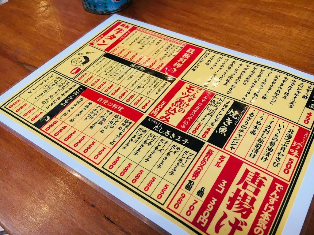 でんすけ商店の食事メニュー表