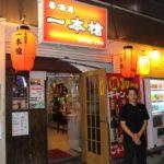 常連客から若い人まで地元客に大人気な居酒屋 沖縄市コザ一本槍