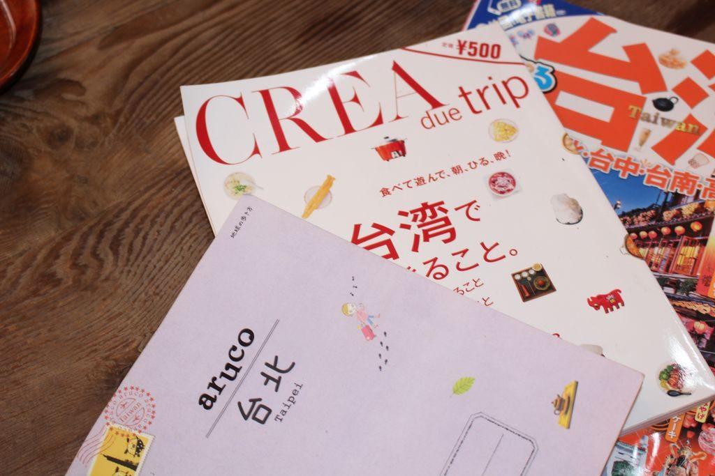 台湾旅行の雑誌