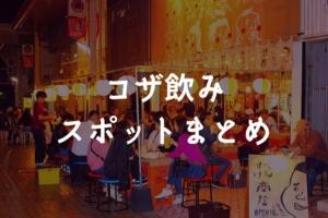 沖縄市コザ飲みスポット(居酒屋)まとめ