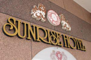 【沖縄市コザ】サンライズホテルについてまとめたよ