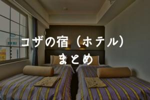 沖縄市コザの宿(ホテル)をまとめたよ